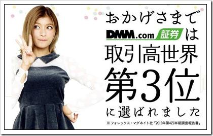 DMM01
