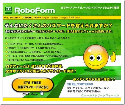 ロボフォーム