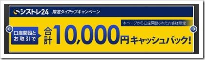 シストレ24.10000