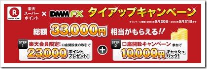 DMMFX23000