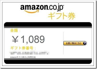 Amazongift