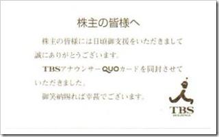 TBS2012.06_1