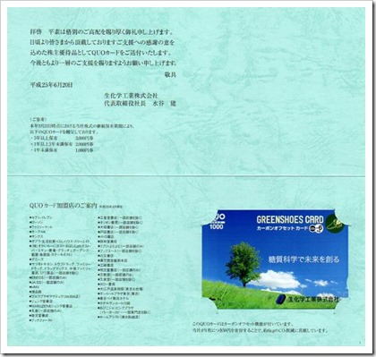 seikagaku2013.6