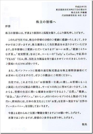 伊藤園2013.07