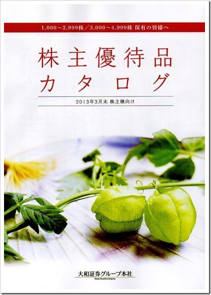 daiwa2013.7-1