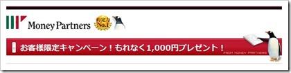 マネパ1,000円CP