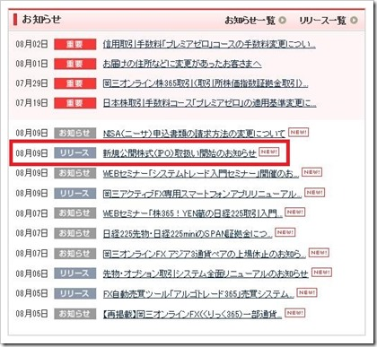 岡三オンライン証券お知らせ