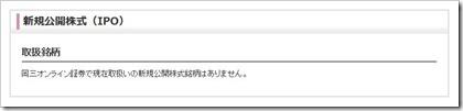 岡三オンライン証券IPO取扱銘柄