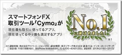 Yahoo!JAPANのYJFX!Cymo