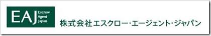 エスクロー・エージェント・ジャパン