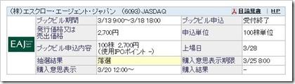 エスクロー・エージェント・ジャパンSBI証券