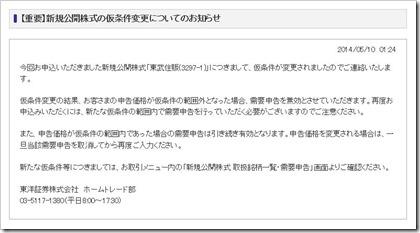 東武住販IPO仮条件変更