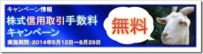 安藤証券キャンペーン