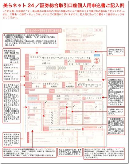 安藤証券申込書