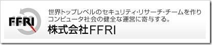 FFRI(3692)IPO
