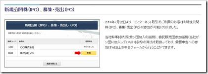 安藤証券IPO
