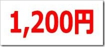 すかいらーく(3197)IPO初値結果