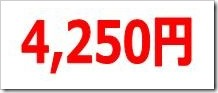 アルファポリス(9467)IPO初値価格