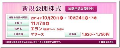 エランIPO岡三オンライン証券