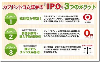 カブドットコム証券IPOメリット