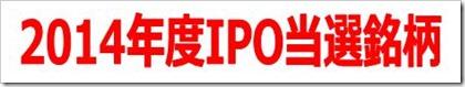 2014年度IPO当選銘柄