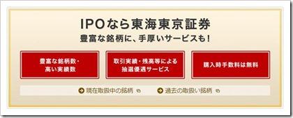 東海東京証券IPO