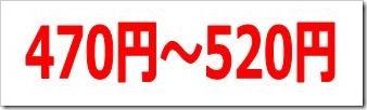 ホクリヨウ(1384)IPO初値予想