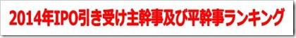 2014年IPO引き受け主幹事及び平幹事ランキング