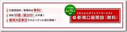 東海東京証券の口座開設内容
