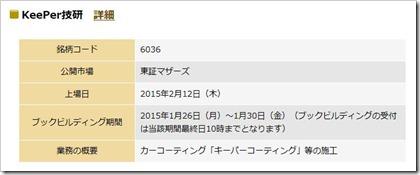 東海東京証券のIPO