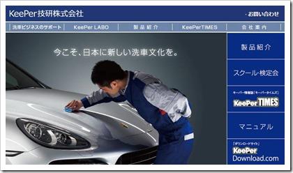 KeePer技研(6036)IPO