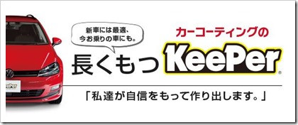 KeePer技研(6036)のIPO