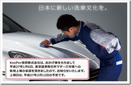 KeePer技研(6036)平幹事の安藤証券のIPO