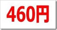 ホクリヨウ(1384)IPO直前初値予想