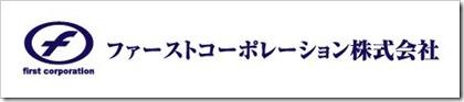 ファーストコーポレーション(1430)IPO新規上場承認