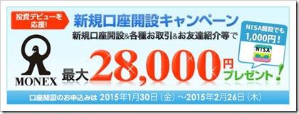 マネックス証券28000円