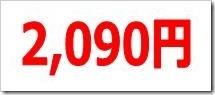 ファーストブラザーズ(3454)のIPO初値価格