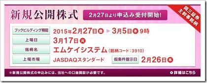 エムケイシステム(3910)IPO岡三オンライン証券