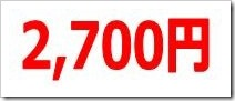ファーストロジック(6037)のIPO初値価格
