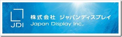 ジャパンディスプレイ(6740)IPO