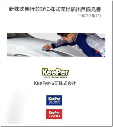 KeePer技研(6036)IPO目論見書