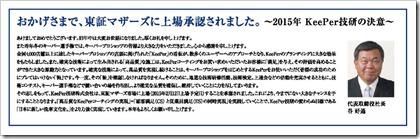 KeePer技研(6036)IPO(新規上場)決意