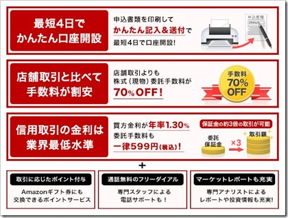 東海東京証券ダイレクトサービス