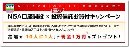 東海東京証券口座開設キャンペーン