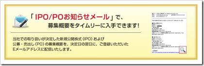 SMBC日興証券IPOお知らせメール