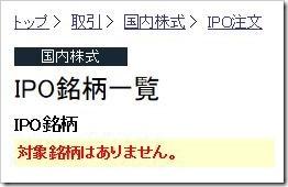 東海東京証券オンライントレードIPO