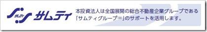 サムティ・レジデンシャル投資法人(3459)東証リートIPO新規上場承認