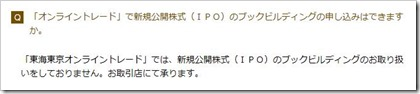東海東京証券よくある質問IPO