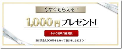 マネーパートナーズ1,000円キャンペーン