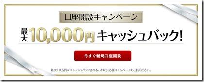マネーパートナーズ10,000円キャンペーン